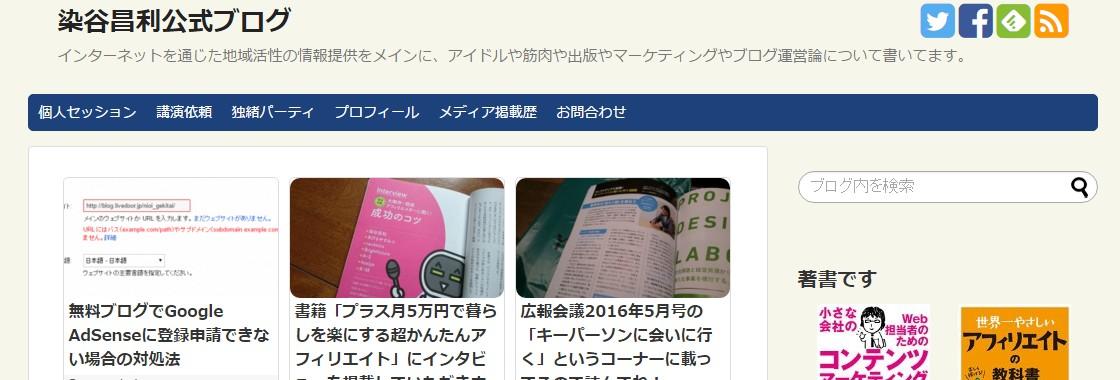 染谷昌利公式ブログ