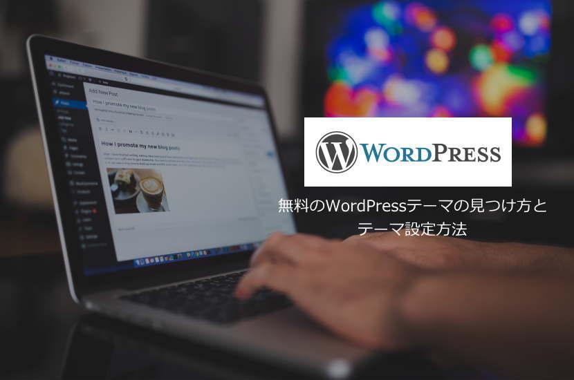 無料のWordPressテーマの見つけ方とテーマ設定方法