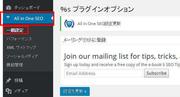 All in One SEO Packの一般設定