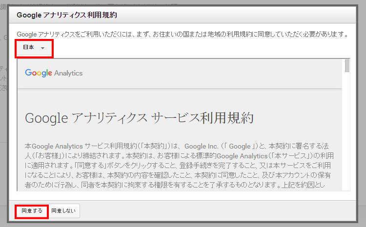 Googleアナリティクスの利用規約に同意する