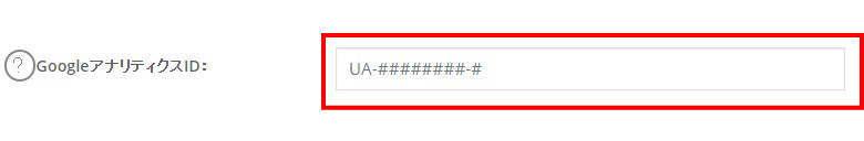GoogleアナリティクスのトラッキングIDを入力