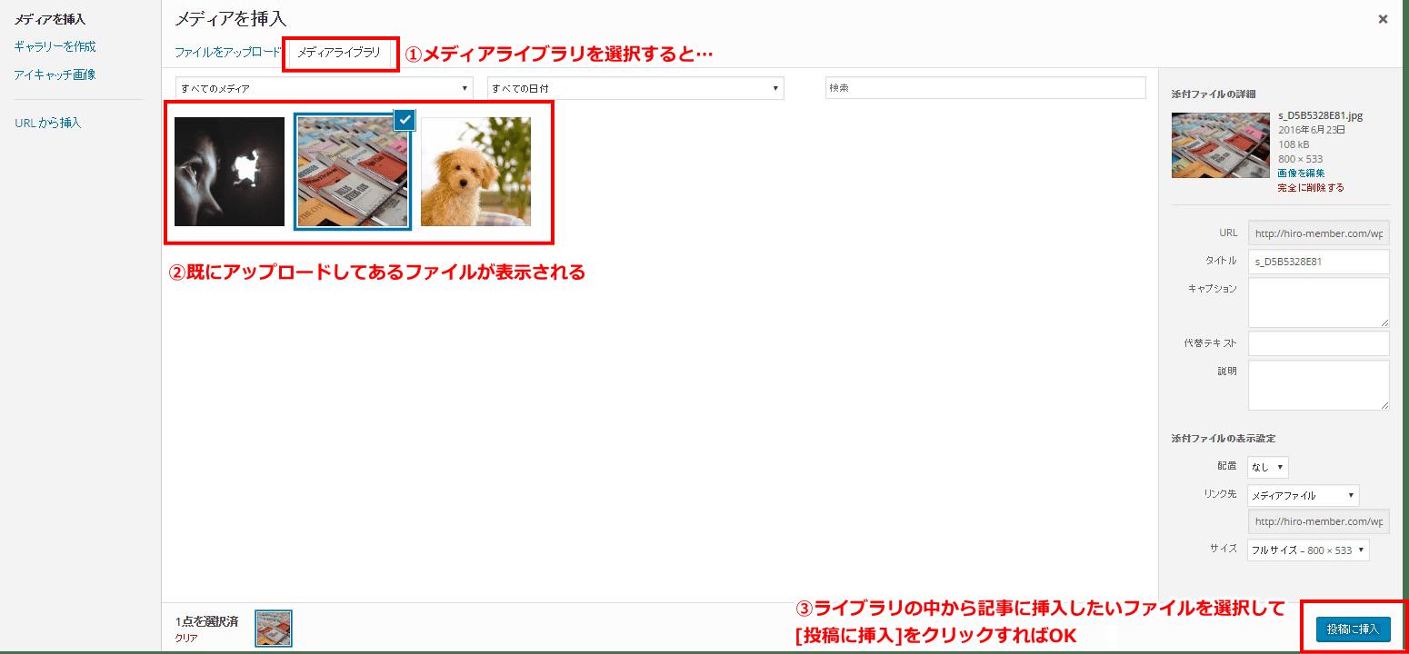 ライブラリからファイルの挿入