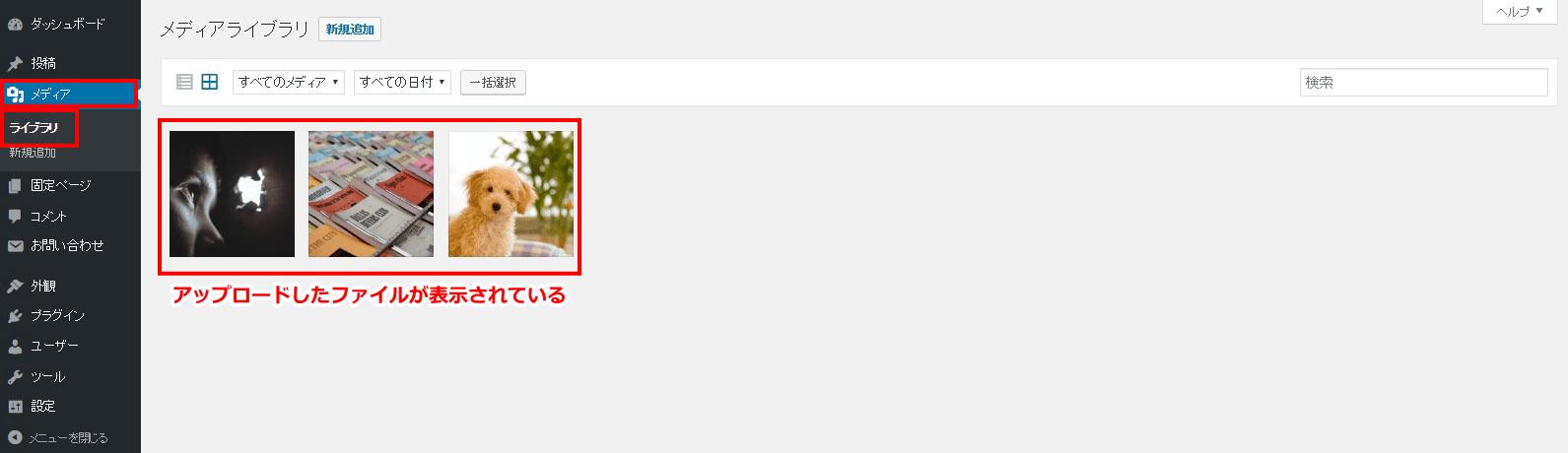アップロードしたファイルが表示されている