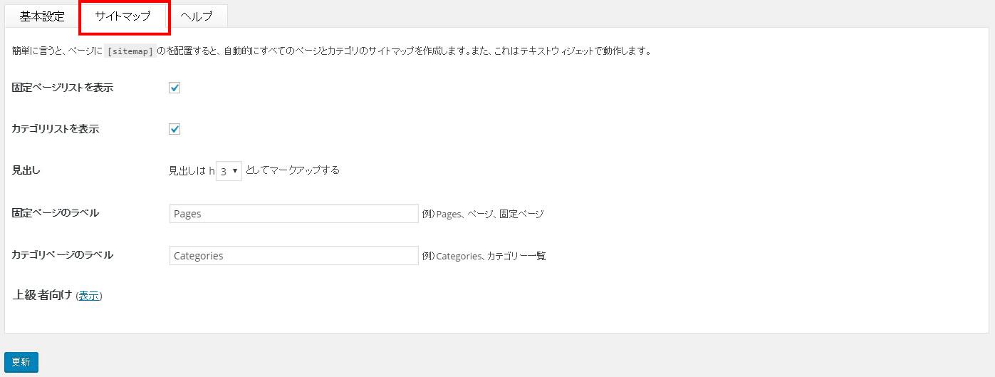 サイトマップの設定