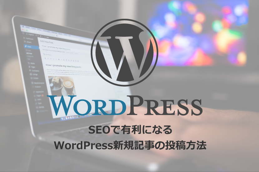 SEOで有利になるWordPress新規記事の投稿方法