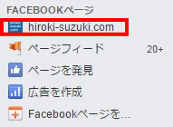 facebookページへのアクセス方法