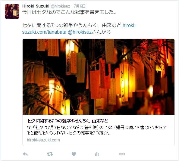 アイキャッチ画像が表示されるツイート