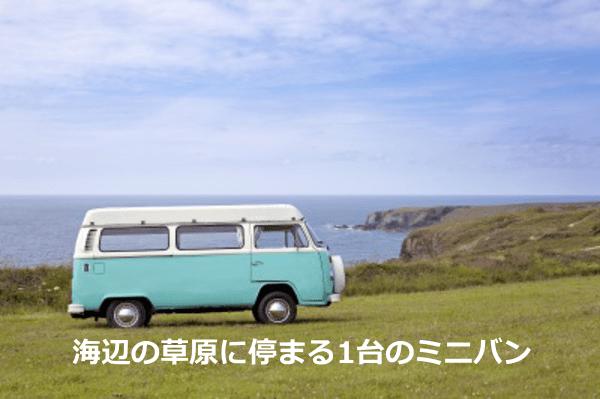 海辺の草原に停まる1台のミニバン